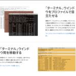 【超初学者向け:ターミナル修得編】プログラミング入門